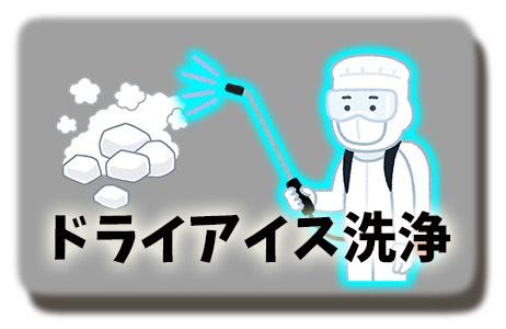 ドライアイス洗浄