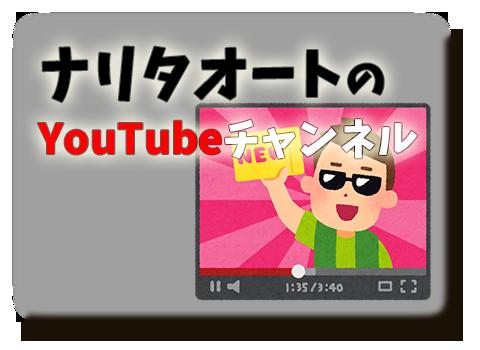 youtube案内